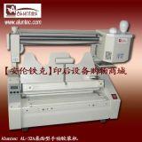 手动胶装机(AL-32A)