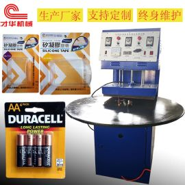 自动高速吸塑封口机,吸塑盒封口机非标定制