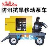 8寸移动泵车农田灌溉柴油机自吸泵 12寸柴油机水泵防汛移动泵车