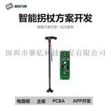 智能拐杖方案MP3铝合金老人GPS报警照明登山杖