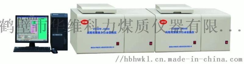 高精度微机全自动量热仪ZDHW-8000