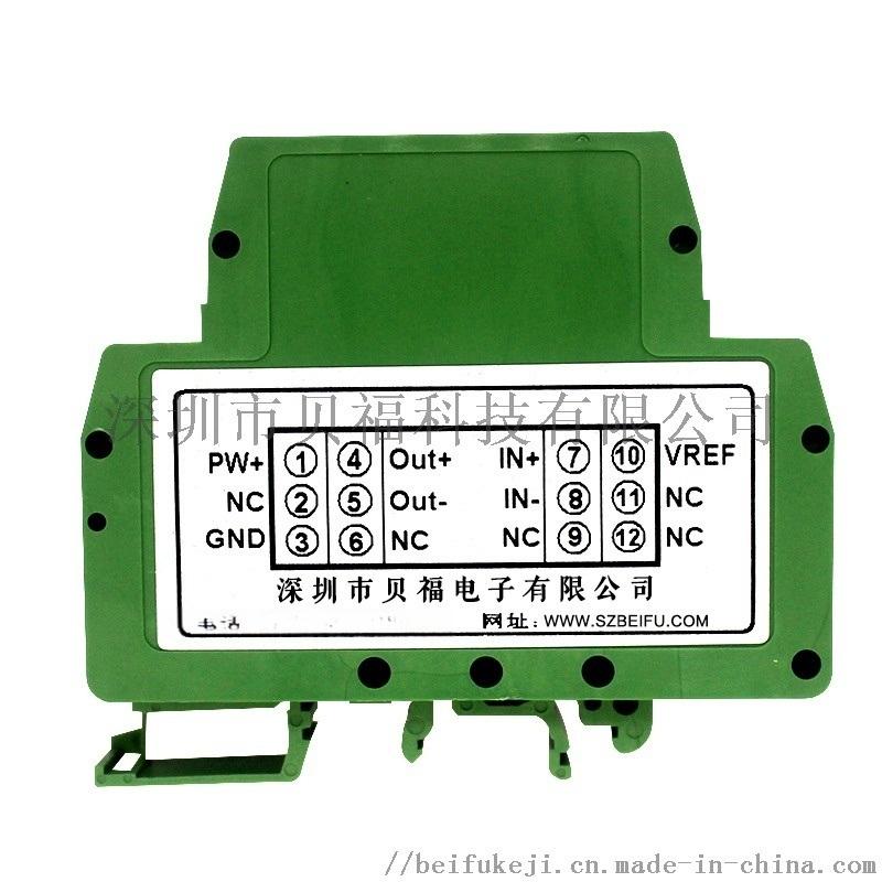 0-200Ω电位计信号隔离变送器4-20mA
