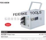 FEK-60EM电动式端子压接机 预绝缘端头压接钳