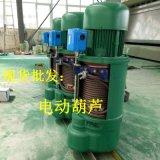 廠家直銷供應CD5噸可移動鋼絲繩電動葫蘆 裝卸重物