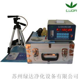 CLJ-E鐳射空氣懸浮塵埃粒子計數器 落塵量檢測儀