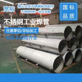 DN15不锈钢流体输送管304 不锈钢工业管