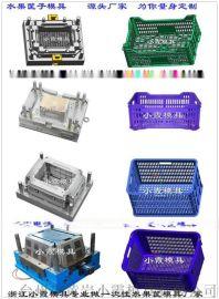 黄岩塑料模具胶筐塑胶模具 源头厂家