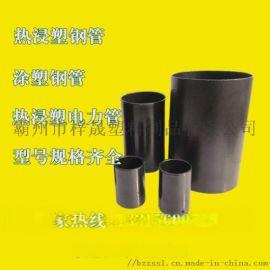热浸塑钢管厂家 涂塑穿线管价格 涂塑复合钢管直径