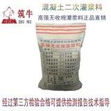 濮陽築牛牌灌漿料-工程設備基礎灌漿料價格