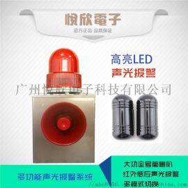 工业声光报警器,串口232/RS485,红外报警