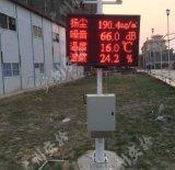 智慧工地扬尘噪声环境监测系统
