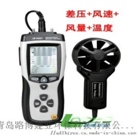 LB-KZ97  多功能 空气质量检测仪