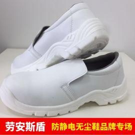 白色防静电安全防砸洁净无尘钢头食品劳保面包厂工作鞋