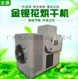 可免费看场地的热泵金银花烘干机中草药烘箱小型