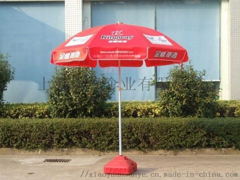 定制广告太阳伞、订制3米户外广告太阳伞、2米4广告伞