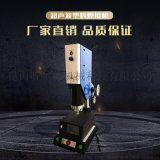 昕尔德牌塑料超声波焊接机,塑胶外壳超声波焊接机,