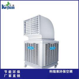 东莞科瑞莱移动空调 工业冷风机 水冷空调环保空调
