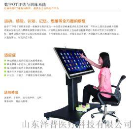 数字化手指评估与日常生活能力作业疗法训练系统