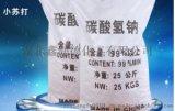 现货直销高含量小苏打 水处理专用 工业级碳酸氢钠