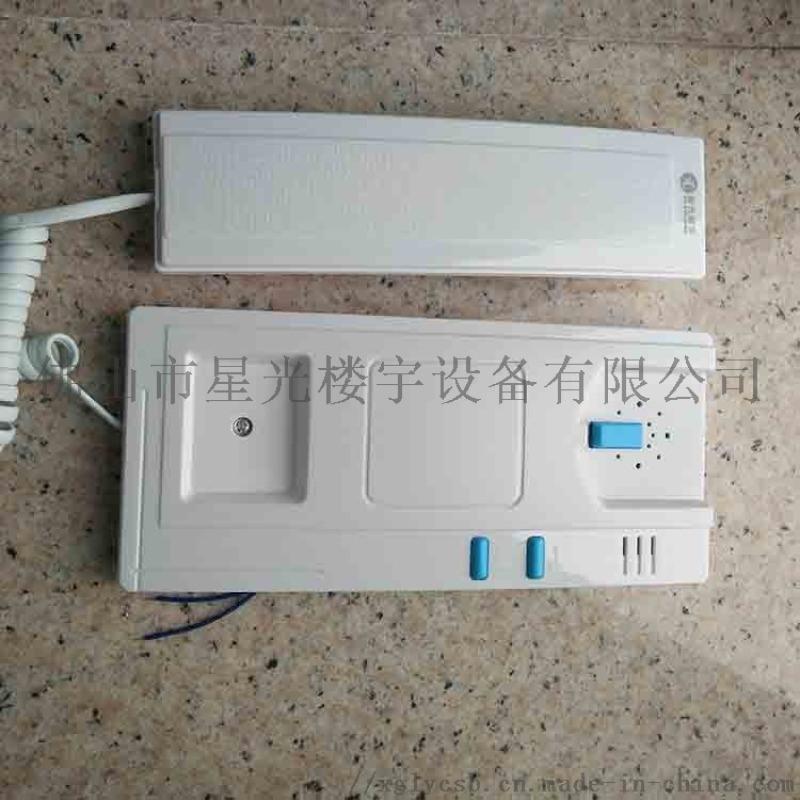 广东星光楼宇非可视分机(FM2003A-9)