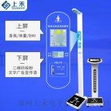 郑州上禾可折叠超声波身高体重仪SH-201