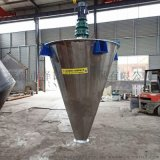 锥型混合机双螺旋椎体搅拌机粉体混合设备