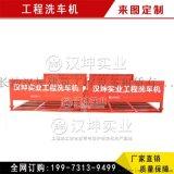 四川工地自动洗车机厂家直销 价格优惠 专业设计定制 湖南汉坤实业