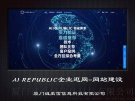 漳州网站建设 漳州H5开发 【晋江】商城网站开发