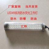 新型机床灯具 LED防水防爆工作灯 照明灯