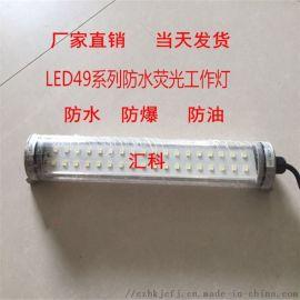 新型機床燈具 LED防水防爆工作灯 照明灯