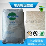 耐高温PLA 高韧性食品级 高温降解料