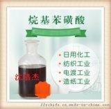 烷基苯磺酸 洗滌劑 乳化劑原料