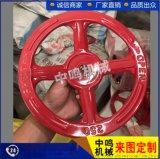 高档质优阀门配件铸铁手轮管子手轮钢板冲压手轮定制