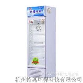 防爆冰箱,杭州防爆冰箱供应厂家