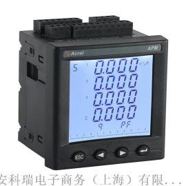 安科瑞 APM801/MCEFSD 以太网通讯电表
