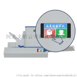 生产光标阅读机的厂家 莲池区报价合理的光标阅卷机
