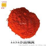 美丹1151永固桔黃g 油墨用耐曬有機顏料橘黃