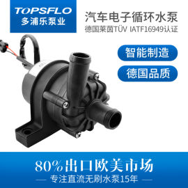汽车电子水泵-40-125°C 发动机水泵