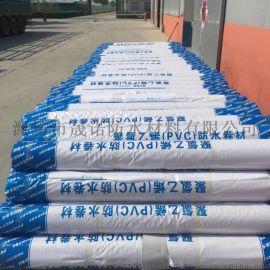 江苏聚**乙烯PVC防水卷材厂家定制