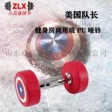 众磊鑫健身厂家直销美国队长哑铃pu包胶健身房专用