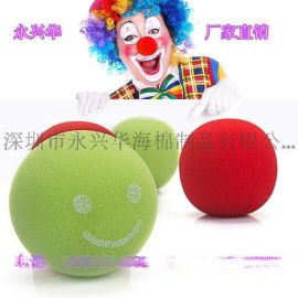 永兴华海棉销售节日用海棉球,小丑鼻子