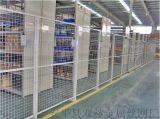 廠家直銷車間隔離護欄網¥倉庫隔離護欄網¥成品庫隔離護欄網