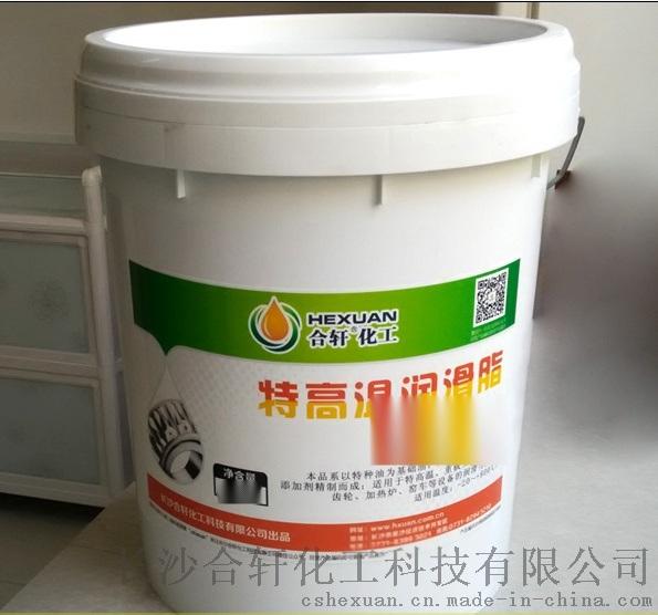 供應200度至1000度高溫黃油/合軒高溫潤滑脂