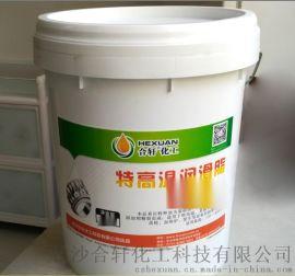 專供200度至1000度高溫黃油/合軒高溫潤滑脂總有一款適合您的設備需求