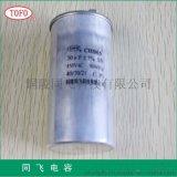 供應CBB65空調壓縮機電容器30uF油浸防爆電容器