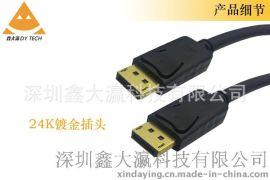 鑫大瀛 displayport线 dp线 DP连接线1.2版公对公镀金