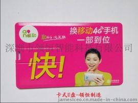 廣告促銷卡式U盤, 廣告禮品卡式U盤