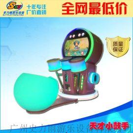 投币天才小鼓手打鼓机 儿童亲子游艺机 电玩模拟游戏机