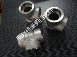 精品GB/T14383,STS20A,304不锈钢锻制承插焊高压三通,插焊式高压等径三通,异径三通