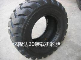 装载机轮胎17.5-25